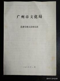 广东省文联副主席 杨苗青资料一份