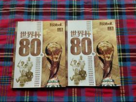 世界杯80年(上下)无盘