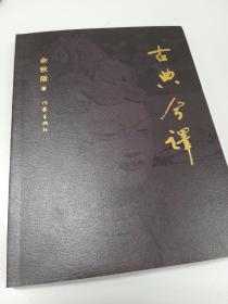 古典今译 余秋雨签名