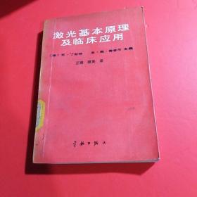 激光基本原理及临床应用(1版1印)