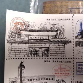 雕刻版  中国共产党成立90周年纪念。一共18张。每张都有防伪线。每张20个图片,共计360枚雕刻版图片并加盖不同形壮的纪念邮戳。