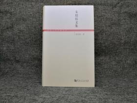 绝版| 朱绍侯文集(精装)