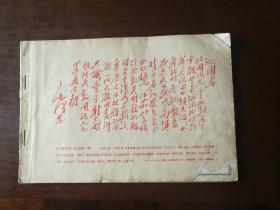 1966年毛主席诗词版中国地图册,每页有毛主席语录