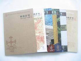 创刊号《樵歌金陵》 总第1.2.3..4.5.6期  含创刊号共6期合售