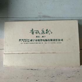 《香城泉都邮资明信片2012年台历》
