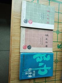 旷代棋王胡荣华全集.第二卷