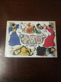 连环画:上海人民美术《十五贯》32开大精装少见