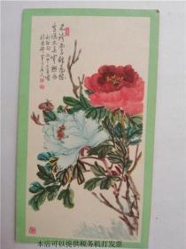 老贺卡:牡丹 河北人民美术出版社