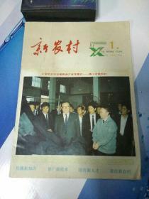 新农村,1992年第一期,新农村杂志创刊100周年纪念刊,有多位名人题词