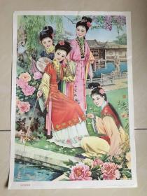 八十年代年画,垂钓藕香榭,河北美术出版社出版