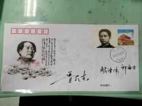 毛主席纪念堂管理局局长解津伟,书记晋卫东,副局长邝宏志签名封