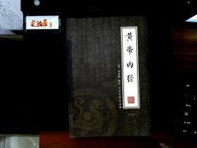 黄帝内经 1 (绣像本)