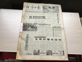 经济日报2001年11月1-30日原报合订本含11月11日 中国加入世界贸易组织
