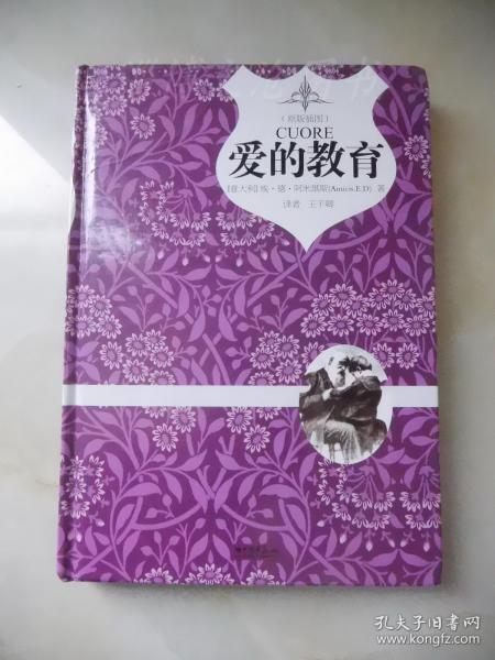 爱的教育(原版插图 精装典藏本)