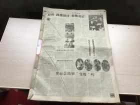 经济日报2002年12月2-31日1日缺一张原报合订本