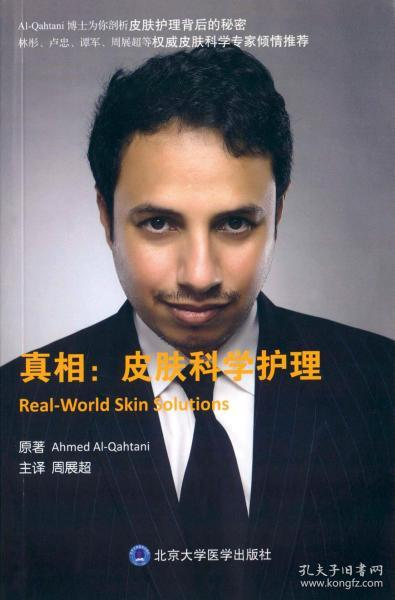 真相:皮肤科学护理