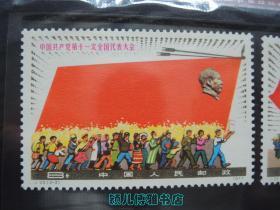 中国共产党第十一次全国代表大会(1套3枚)邮票