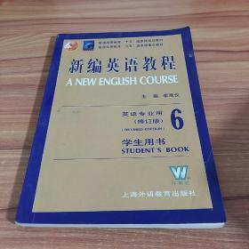 新编英语教程(6)学生用书英语专业用