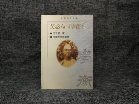 绝版|吴宓与《学衡》(一版一印)