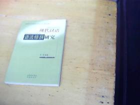现代汉语 语法修辞研究
