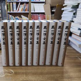 马一浮全集 9787807158783 马一浮 ,吴光 浙江古籍出版社正版现货