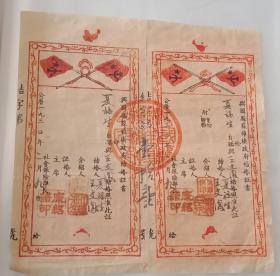 江西苏区兴国苏维埃政府结婚证书