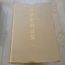 白话资治通鉴(全五册)(仅印:6000套)