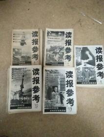 读报参考(1994)15本 (1995)10本 (1996)23本(1997)22本 (1998)6本