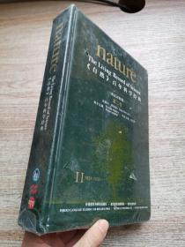 自然百年科学经典 英汉对照版 (第二卷)