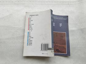 鲁迅精选集