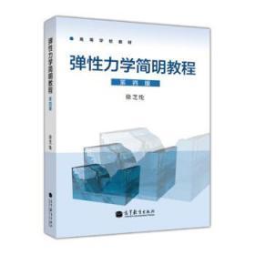 弹性力学简明教程(第4版) 徐芝纶 9787040373875 高等教育出版