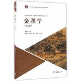 二手金融学(第五版) 曹龙骐 9787040451498 高等教育出版社