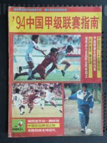 94中国甲级联赛指南(16开、1994年1版1印)