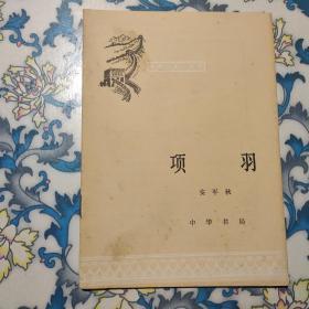 中国历史小丛书:项羽
