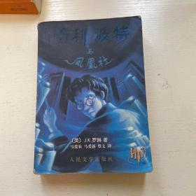 哈利波特与凤凰社【03年一版一印 )