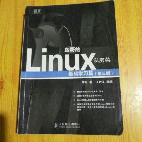 鸟哥的Linux私房菜:基础学习篇(第三版)