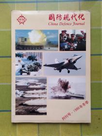 国防现代化 【1986年 冬季】  创刊号