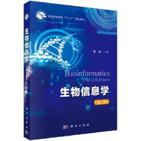 二手生物信息学 陈铭 9787030576811 科学出版社
