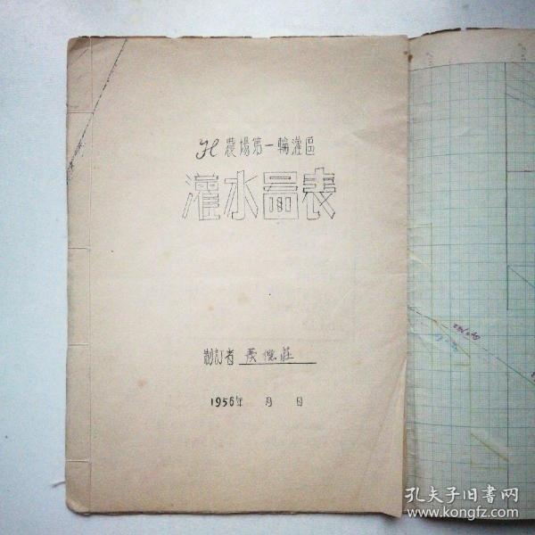 农场第一输灌区灌水图表(1956年线装油印本,文字内容16开9页,两张8开图表)