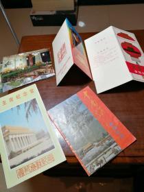 八九十年代中南海参观纪念,天安门参观纪念,毛主席纪念堂6份,毛主席纪念堂明信片10枚