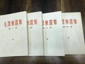 毛泽东选集(1-4卷 竖版)