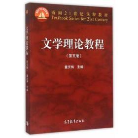 二手文学理论教程(第五版) 童庆炳 9787040425079 高等教育出版