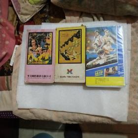 录像带 功夫片3盒