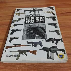 世界名枪荟萃(第2版)