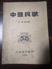 《中国民歌》沈阳音乐学院杜素琴编写内部教材,油印筒子页(孔网未见品佳难得)