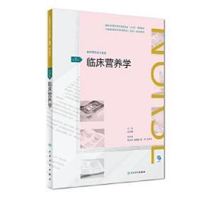 """临床营养学(第3版)(全国高等学历继续教育""""十三五""""(护理专科)规划教材)"""