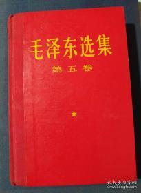 《毛泽东选集》第五卷精装本(云南版)