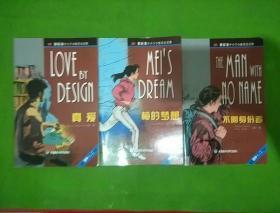新标准中小学分级英语读物:不明身份者+梅的梦想+真爱  3本合售