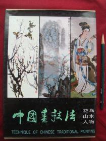 1991年版《中国画技法》共3本:花鸟山水人物.作者孙其峰.白雪石.黄均都是著名的画家和大学教授,此书是学习国画的较好教材