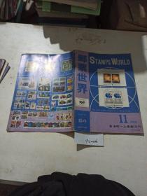 邮票世界1986年第11期